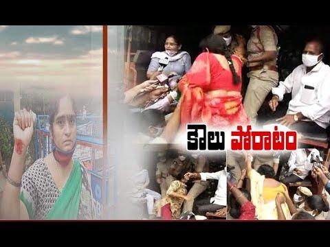 Police Arrest Amaravati