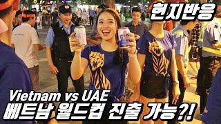 박항서 베트남 축구! UAE 꺾고 조 1위! 사상 첫 월드컵 최종예선이 눈 앞에! Vietnam vs UAE 현지반응