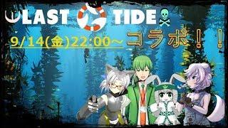 [LIVE] 【Last tide】公務員と海兎と少佐とわんこのマリンバトロワ【どまにシ視点】