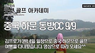 중국하문 골프여행 동방cc 두번째 화일 9/9