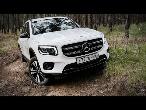 Новый Mercedes GLB по цене Кодиака и РАВ4? ТЕ ЖЕ ДЕНЬГИ. Обзор и оффроуд тест Мерседеса ГЛБ 2020