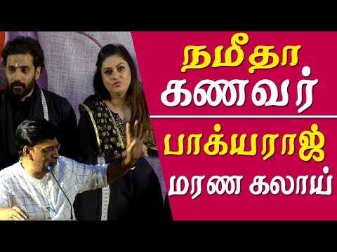 Bhagyaraj comedy speech on namitha and her husband kabaddi veeran audio launch tamil news live    while speaking at the audio launch of kabaddi veeran actor bhagyaraj teased namitha husband, namitha husband is going to sabarimala   told that  actor  Vishal is not an equal level for me to consider him as my enemy   bhagyaraj, bhagyaraj comedy, bhagyaraj comedy speech, bhagyaraj speech,   tamil news today    For More tamil news, tamil news today, latest tamil news, kollywood news, kollywood tamil news Please Subscribe to red pix 24x7 https://goo.gl/bzRyDm #kollywoodnews  red pix 24x7 is online tv news channel and a free online tv