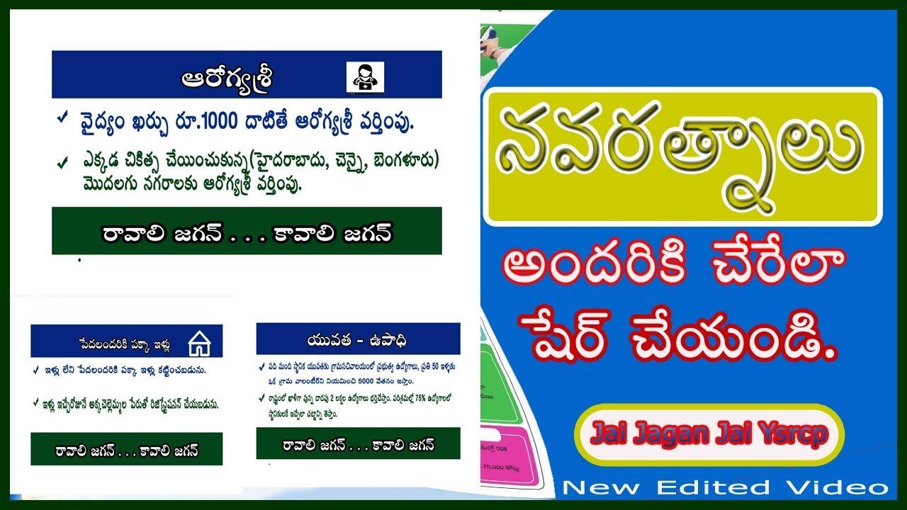 #YS Jagan About Navaratnalu New Video | YS Jagan 9 Promises In Manifesto |  YSRCP Navaratnalu