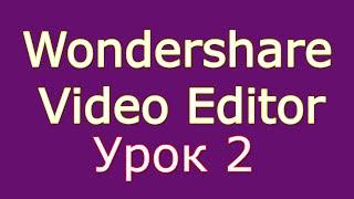 2. Создание слайд-шоу в программе Wondershare Video Editor. Урок 2