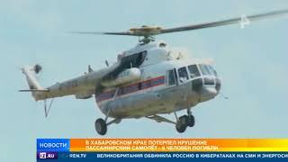 Первые кадры с места авиакатастрофы в Хабаровском крае