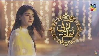 Aik Larki Aam Si Episode 82 Promo HUM TV Drama 16 October 2018