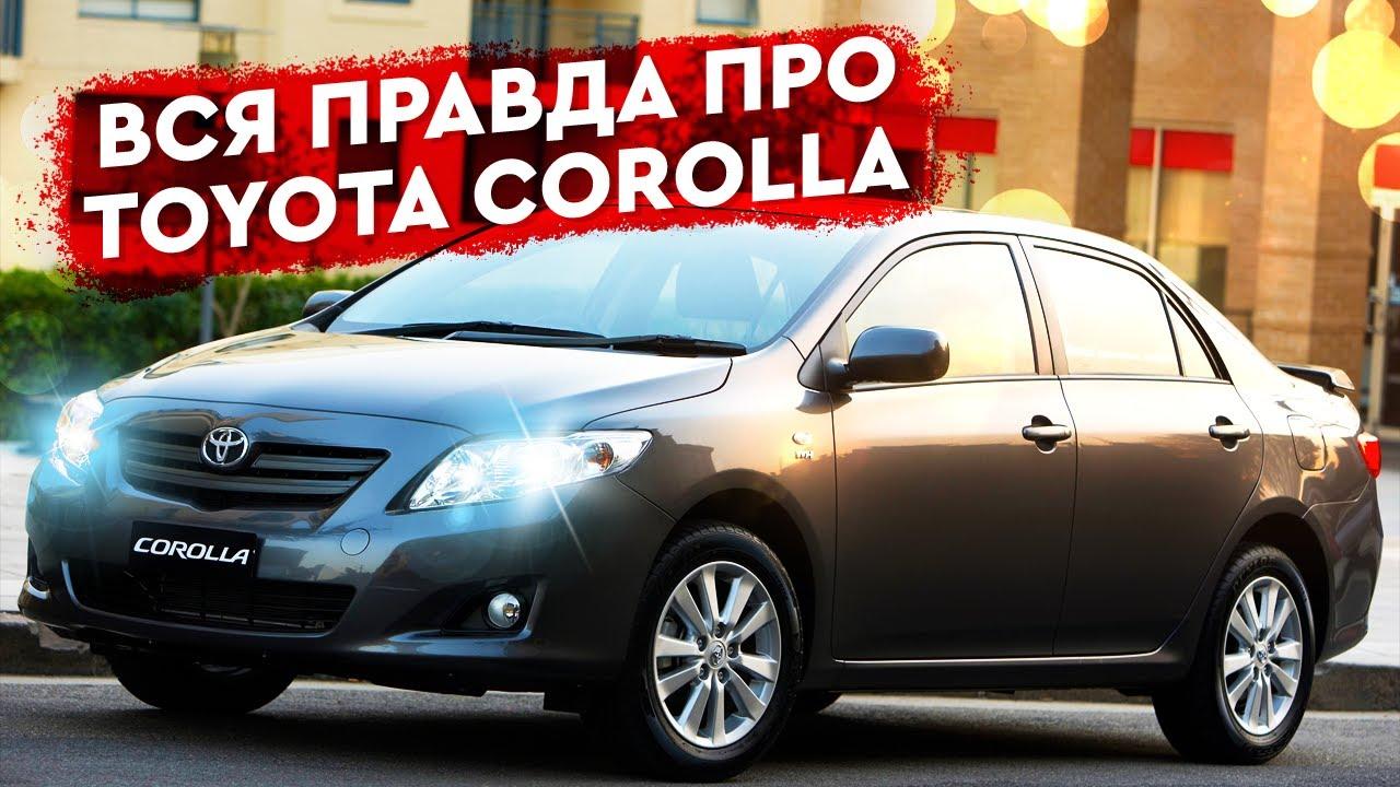 Toyota Corolla ( Тойота Королла 1.6 мех. 124 л/с) Тест драйв и .