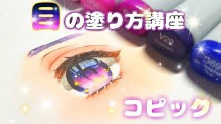【コピック】目の塗り方講座【しおる】