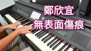 鄭欣宜 - 無表面傷痕 (鋼琴版 Piano Cover) by Robert Law