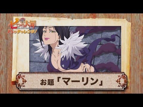 TVアニメ「七つの大罪 戒めの復活」30秒CM 第7弾
