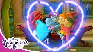 Удивительная Ви - Мультфильм Disney Узнавайка - Сезон 1, Серия 15