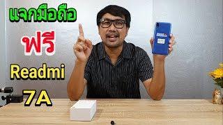 แจกมือถือ Redmi 7A ฟรี