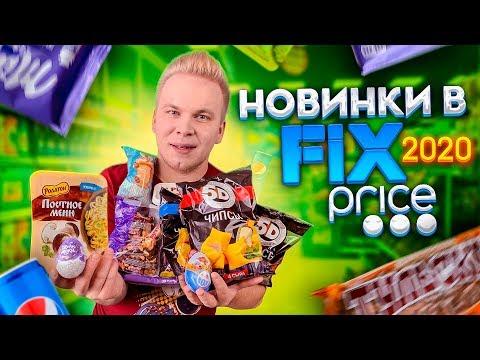 Новинки в ФИКС ПРАЙС 2020! / Самая дешевая еда в Fix Price / Такого ещё не было!