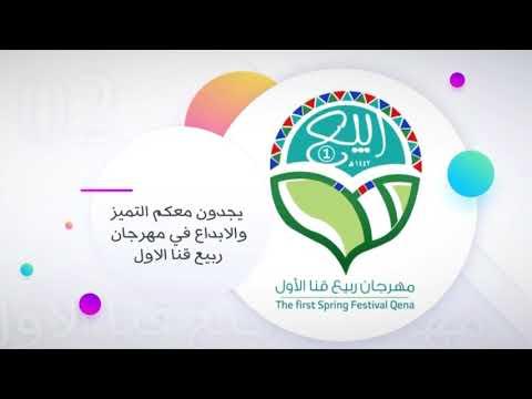 قناة اطفال ومواهب الفضائية اعلان مهرجان قنا 1442ه