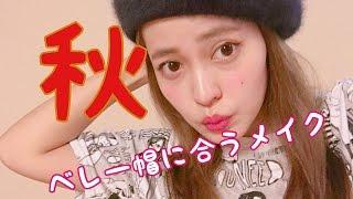 【秋メイク】ベレー帽に合うメイク☆【ちゃるメイク】Make up!!