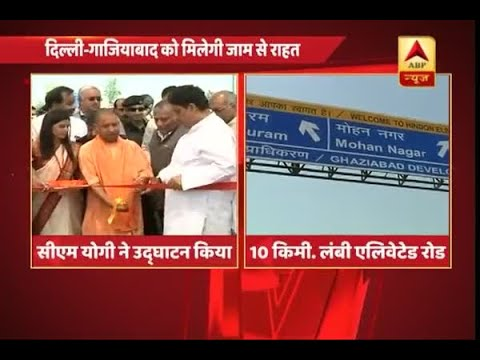 UP CM Yogi Aditanath inaugurates country's longest elevated road system in Ghaziabad - 동영상
