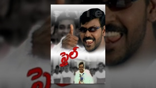 Style-2 Telugu Full Movie
