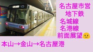 名古屋市営地下鉄名城線 右回り・名港線下り 本山→金山→名古屋港