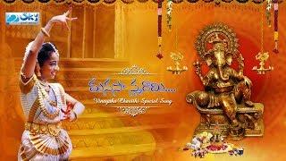 ganesh chaturthi full song 2018 - manasa smarami || ganapathi songs || sky light movies