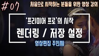 #07 '프리미어 프로' 유튜브 영상용 렌더링 설정 / 저장 방법 [주인씨]
