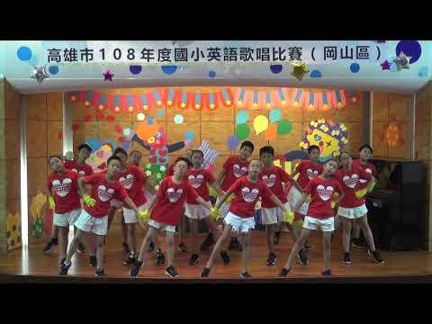 高雄市107學年度國民小學英語歌唱比賽