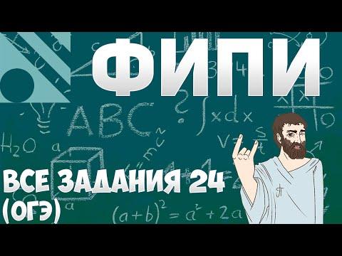 Все задания 24 ОГЭ из банка ФИПИ (математика Школа Пифагора)