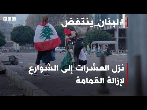لبنان_ينتفض: المتظاهرون ينظفون الشوارع | بي بي سي إكسترا  - نشر قبل 3 ساعة