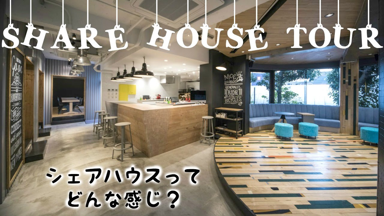 Japanese Share House Apartment Tour: Life In A Tokyo Share House |  シェアハウス東京・国際交流   YouTube