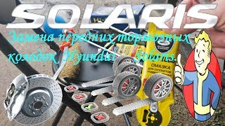 пошаговая замена передних тормозных колодок на Hyundai Solaris. Колодки Hi-Q