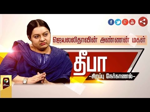 Exclusive: Interview with Deepa Jayakumar ( Late CM Jayalalithaa's Niece ) | Puthiya Thalaimurai TV