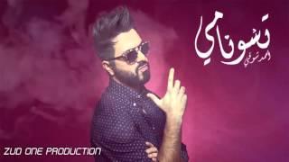Ahmed Chawki - أحمد شوقي | Tsunami Love - تسونامي لوف ( Audio) 2016