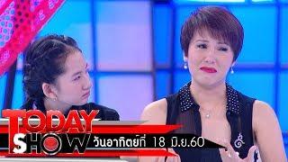 TODAY SHOW 18 มิ.ย.60 (1/2) Talk Show เปิดใจ แวร์ โซว และน้องคนดี