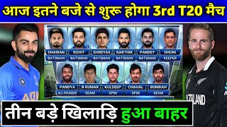 India vs New Zealand 3rd T20 2020 | India Playing Xi | Team Comparision | Ind vs NZ
