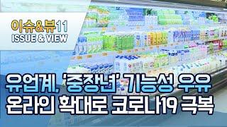 유업계, '중장년' 기능성 우유·온라인 …
