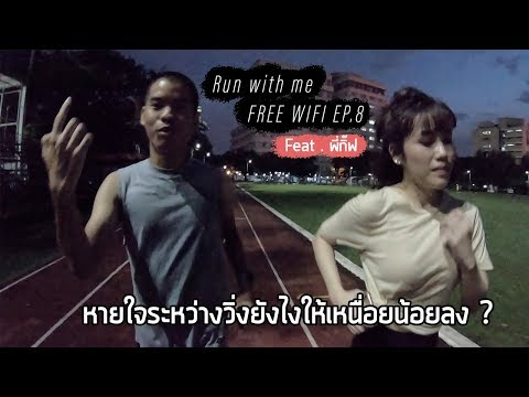 ระหว่างวิ่งหายใจยังไงให้เหนื่อยน้อยที่สุด ?