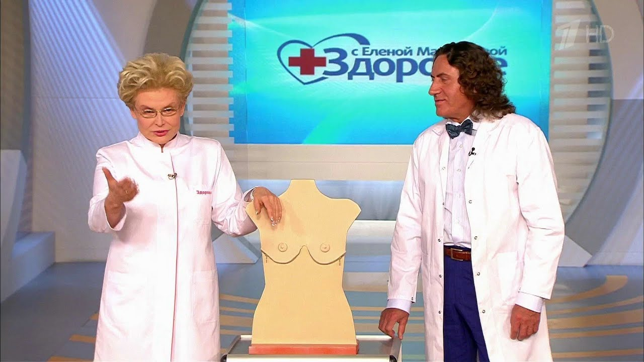 Здоровье. Странные вопросы о женской груди. Увеличение или .