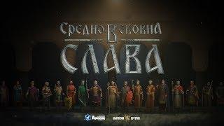 Средновековна слава (2019) – Official Trailer