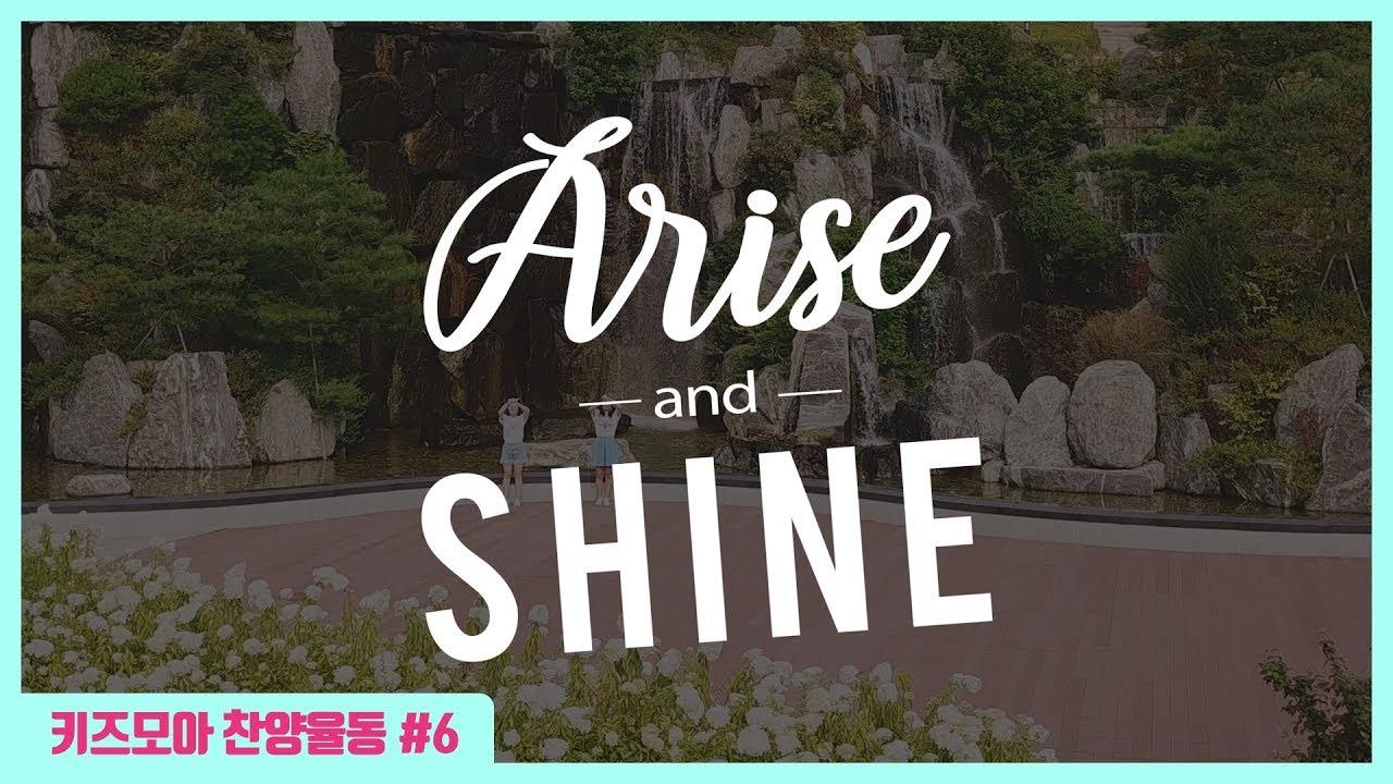[키즈모아 찬양율동 #6] Arise and Shine / 이사야 60장 1절 / 신나는 어린이 찬양 / 찬양 율동 / 주일 학교 / 교회학교 / 기독교 음악
