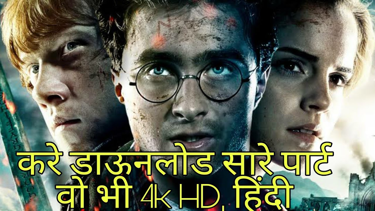 Download Download Harry Potter full series in 4k HD with CarryManku
