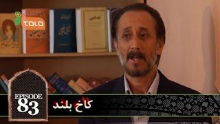 Kakhe Boland - Episode 83 - 12/09/2014 / کاخ بلند - قسمت هشتاد سوم