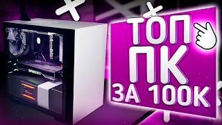 Скачать МОЩНЫЙ ИГРОВОЙ ПК ЗА 100 000 РУБЛЕЙ Процесс сборки