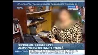 Пенсионерку из Перми обманули почти на сто тысяч рублей