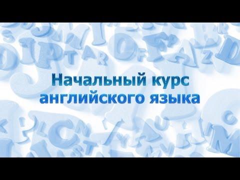 Видео урок: Английский алфавит для детей - разговорный для
