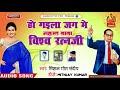 New Jai Bhim Dj Songs  Ho Gaile Jag me mahanwa  Full Bass And Tuing Mix  Dj MK