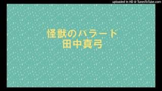 田中真弓 - おへそ