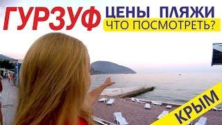 Гурзуф. Цены. Жилье. Питание. Крым 2016.(Очень понравился Гурзуф! Чем? Смотри в видео! Наверное, теперь у меня есть еще одно место в Крыму, куда хочетс..., 2016-08-16T09:48:52.000Z)