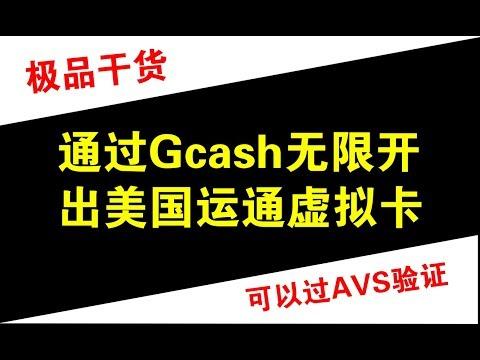 【极品干货】通过Gcash无限开出美国运通虚拟卡,可以过AVS验证
