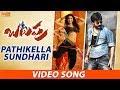 Balupu Full length Song | Pathikella Sundhari | Raviteja & Shruti Haasan | Offical