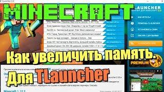 Minecraft - Как увеличить память. Решение для Tlauncher
