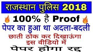 Rajasthan Police Exam 2018 // Paper radh hoga ya nhi with proof